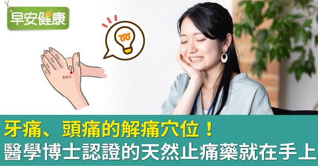 幫助放鬆兼止痛!日本牙醫推薦這穴位救急