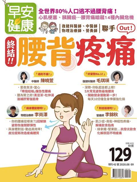 連結8月雜誌《終結腰背疼痛》