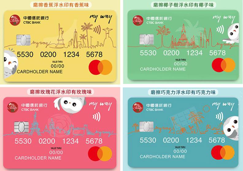 中國信託My Way數位帳戶推出四種味道的金融卡。截圖自中國信託官網