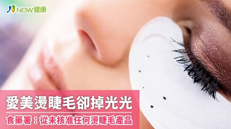 愛美燙睫毛卻掉光光 食藥署:從未核准任何燙睫毛產品