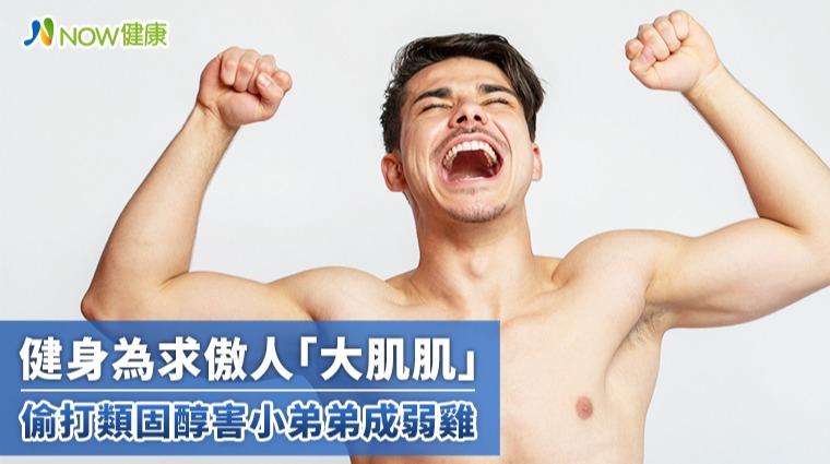 健身為求傲人「大肌肌」 偷打類固醇害小弟弟成弱雞