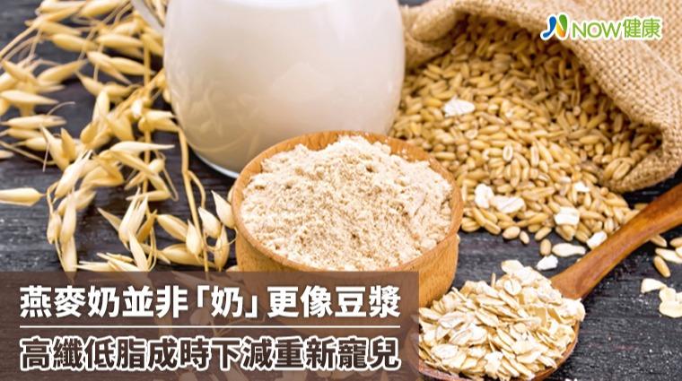 燕麥奶並非「奶」更像豆漿 高纖低脂成時下減重新寵兒