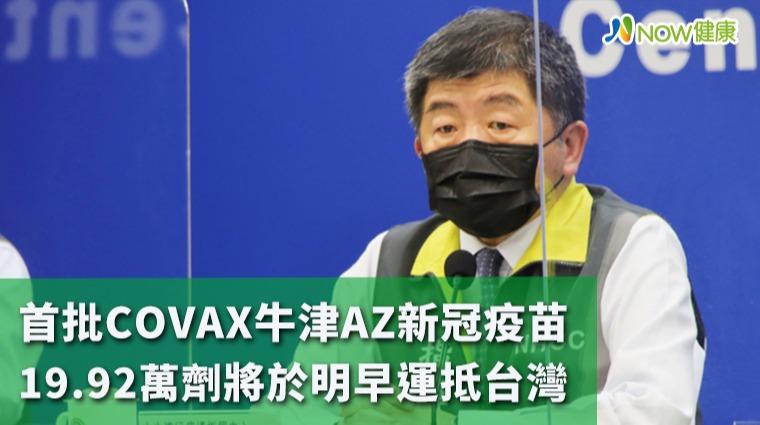首批COVAX牛津AZ疫苗明早抵台 19.92萬劑效期更短