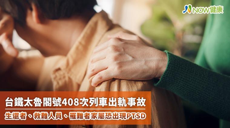 「可以讓我再抱抱她嗎?」令人鼻酸 專家憂PTSD照護