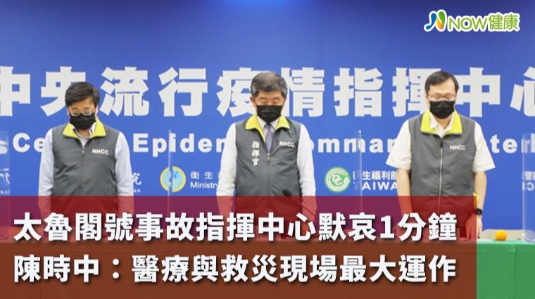 太魯閣號事故陳時中默哀1分鐘 醫療救災現場最大運作