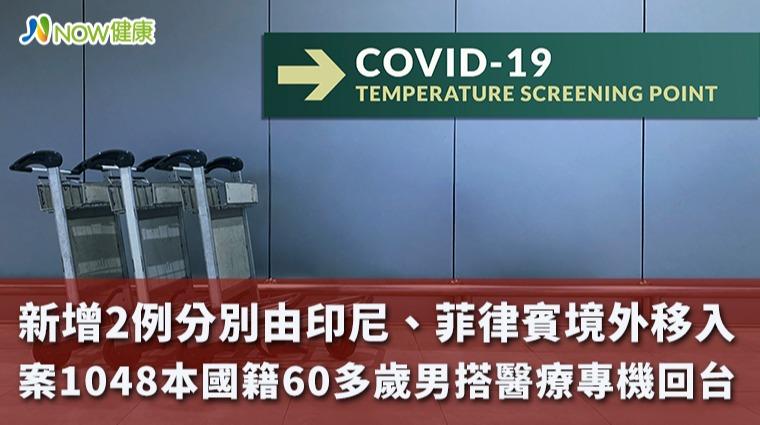 新增2例由印尼菲律賓境外移入 案1048搭醫療專機回台