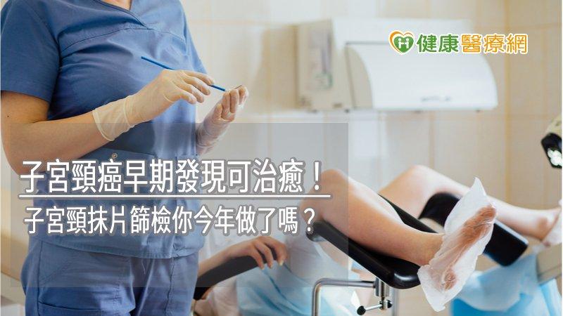 子宮頸癌早期發現可治癒! 子宮頸抹片篩檢你今年做了嗎?