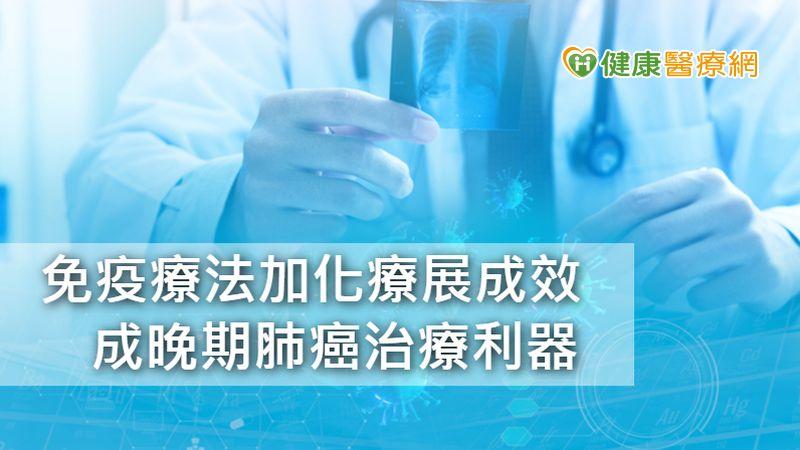 一線使用免疫療法加化療 活化免疫系統成晚期肺癌治療利器 - Yahoo奇