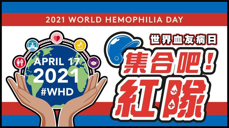 樂血應猿! 邀您響應2021世界血友病日