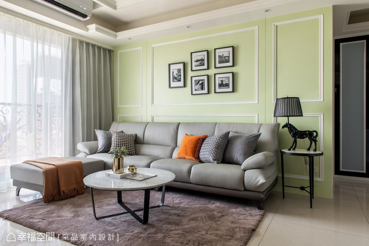 萊姆綠的鮮明彩度躍然於沙發背牆,是屋主喜愛的顏色,鑲上白色線板細緻勾勒新古典底韻,暈染法式優雅。