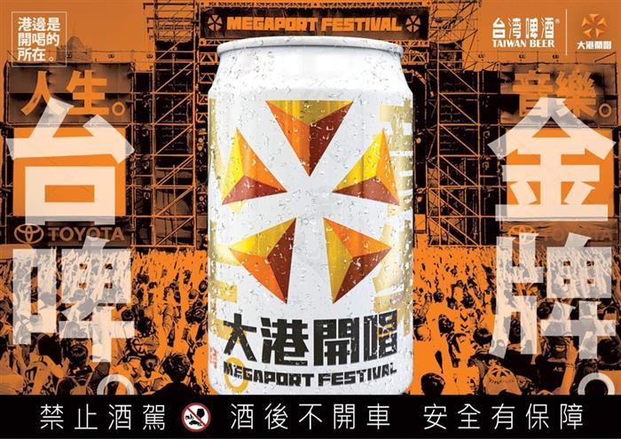 金牌台啤x大港開唱聯名啤酒限定上市