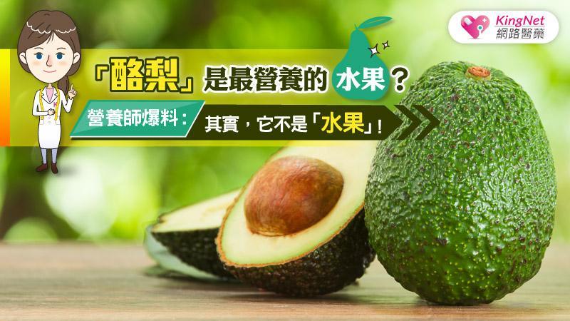 「酪梨」是最營養的「水果」??營養師爆料:其實,它不是水果! - Yah
