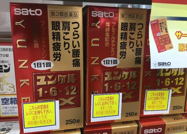 7980日圓 250錠