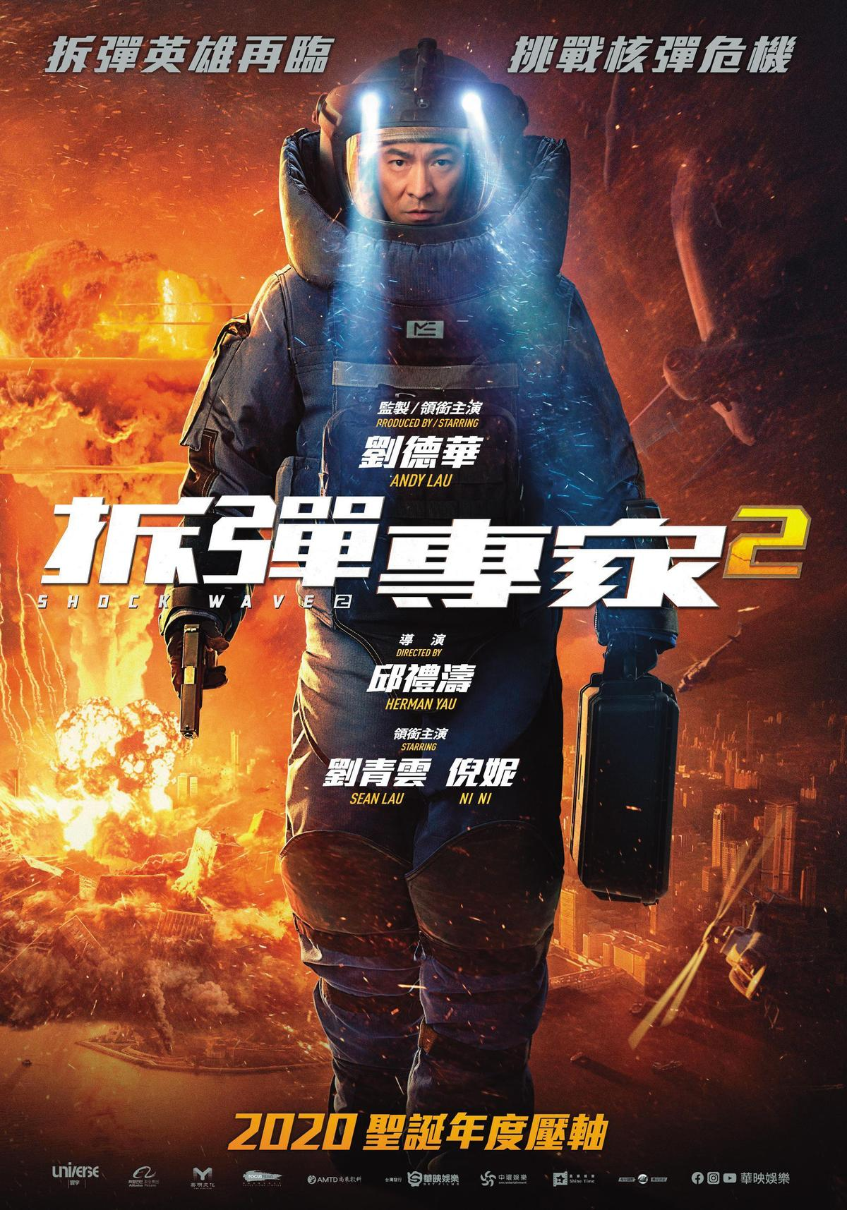 拆弹专家2《Shock Wave 2》(华映提供)