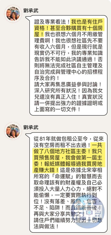 劉承武曾在社區群組宣稱,他與人合夥一共買了10戶。(讀者提供)