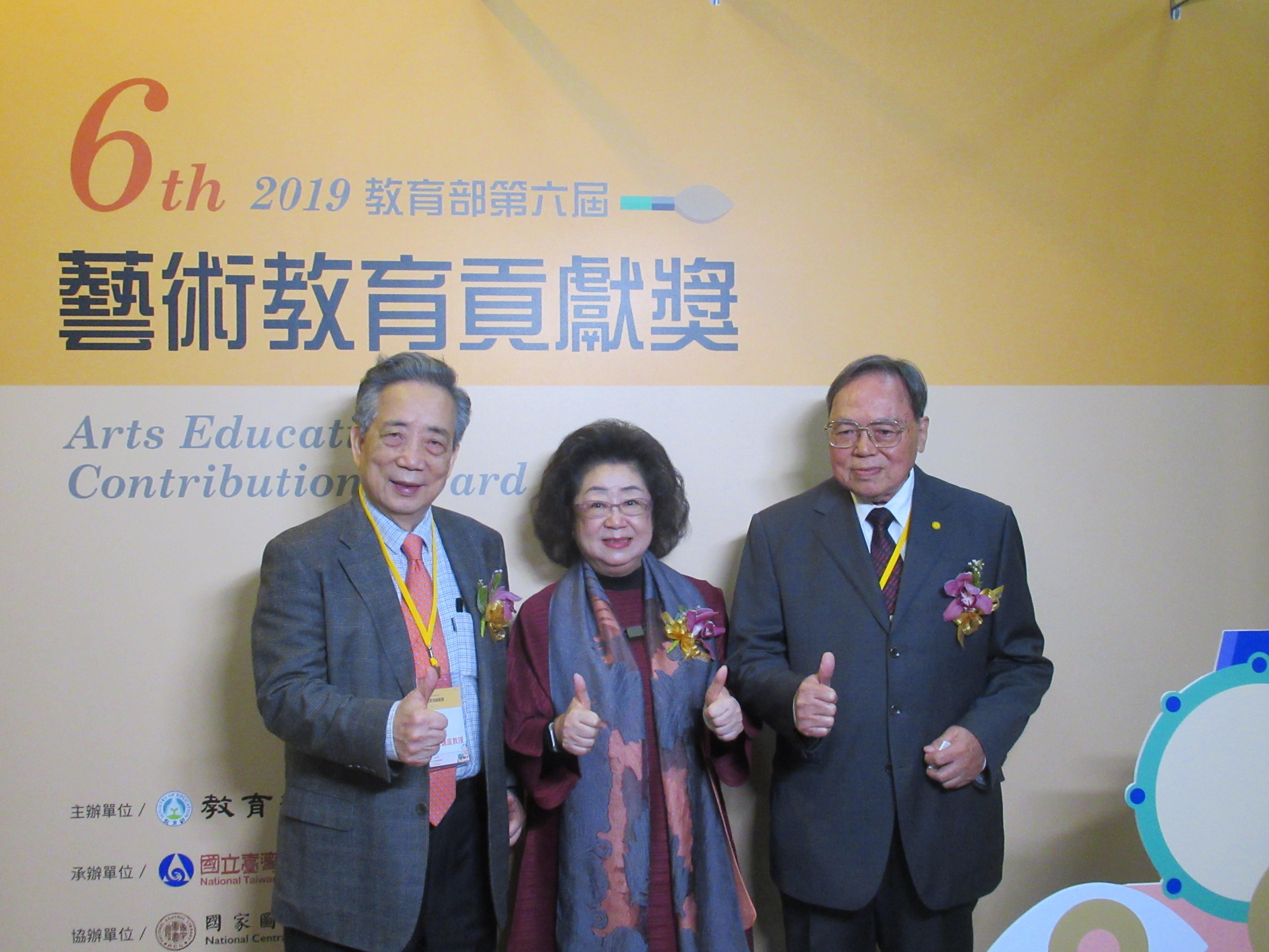 第六屆藝術教育貢獻獎頒獎典禮照片
