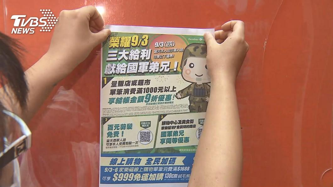 93軍人節優惠! 滿千9折、剪髮免費、超商送咖啡 - Yahoo奇摩新聞