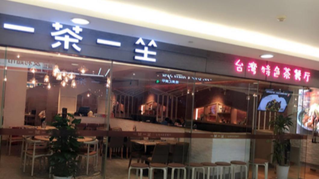 一茶一坐17家店全關 上海台資餐廳倒閉潮