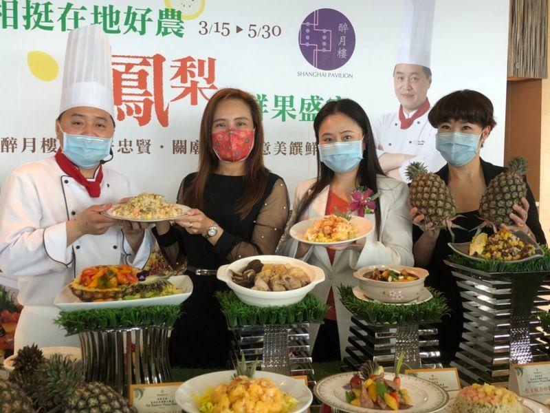 台南星級飯店同時推出鳳梨料理