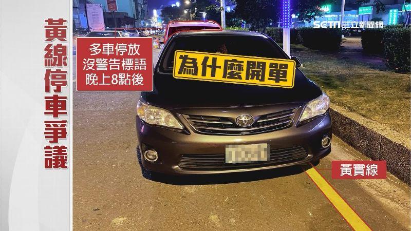 王先生認為過了晚上8點,即可停在黃線上。