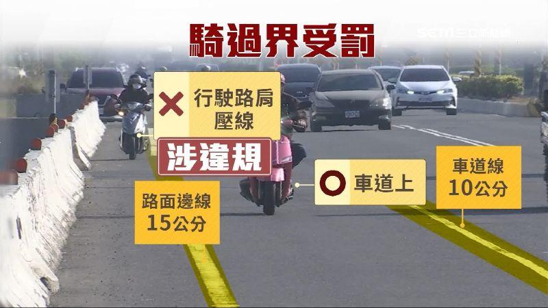 路面邊線與車道線兩者寬度有差,騎士越線行駛路肩或是壓線就涉及違規。