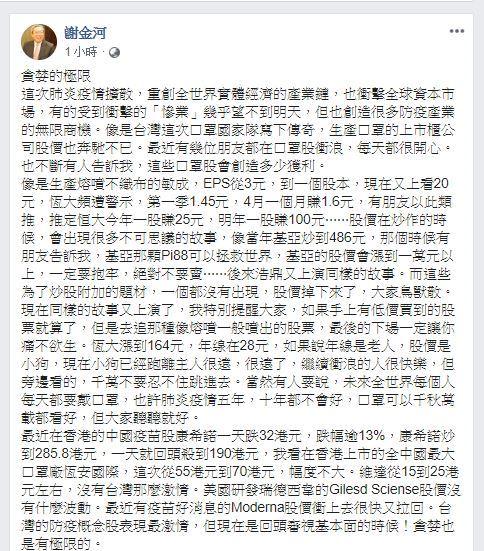 台灣防疫股掀激情!謝金河預警「下一步」:回頭審視基本面(圖/翻攝臉書)