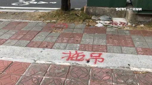 人行道寫滿違停車牌。