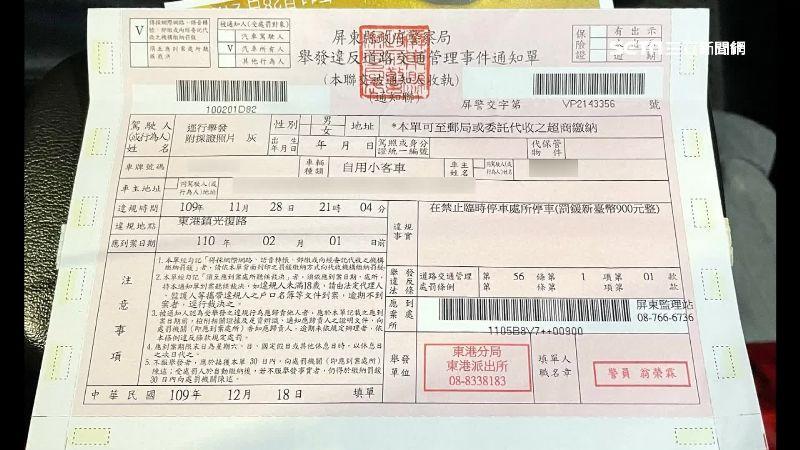 王先生收到東港派出所開出的違停罰單。