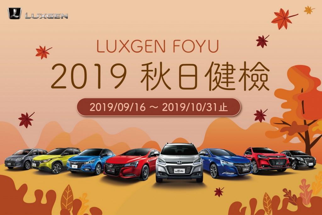 luxgen-foyu