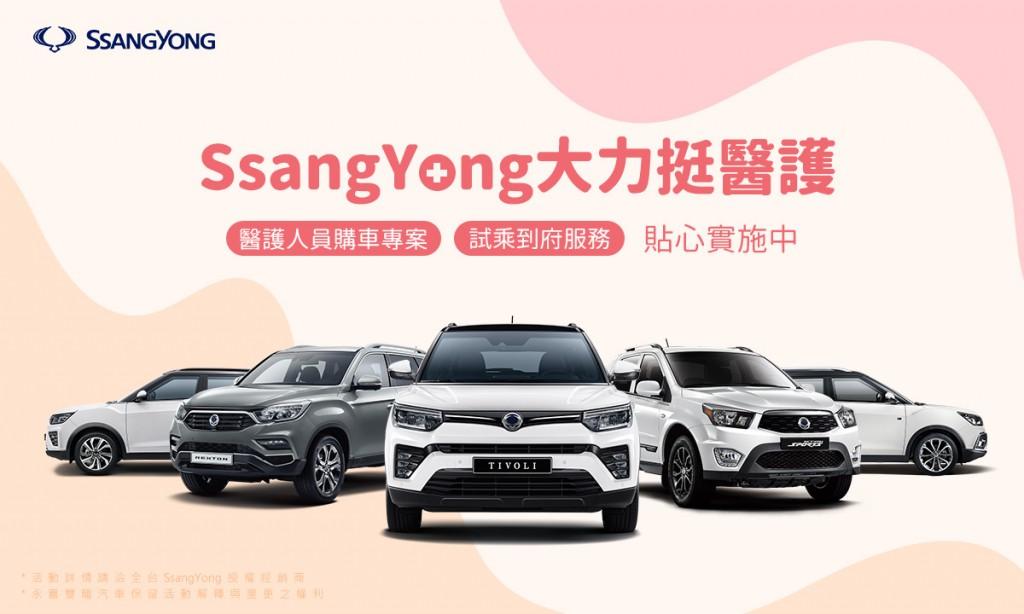 ssangyong-5-000
