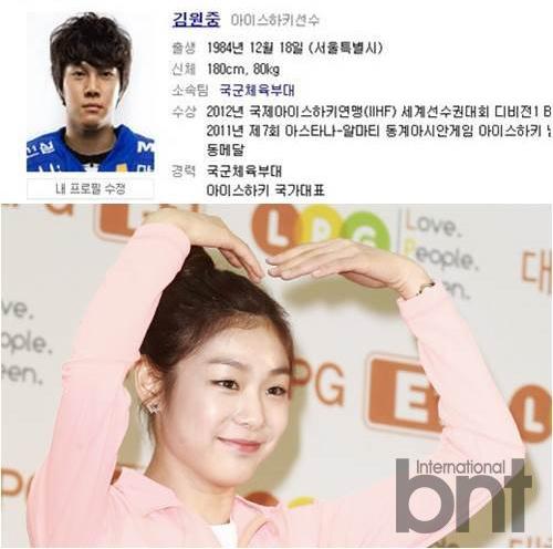kim yuna dating hockey