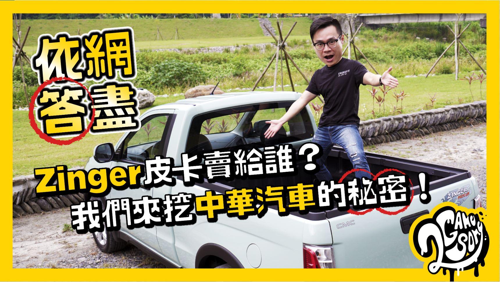 【依網答盡】Zinger 皮卡賣給誰?我們來挖中華汽車的秘密!