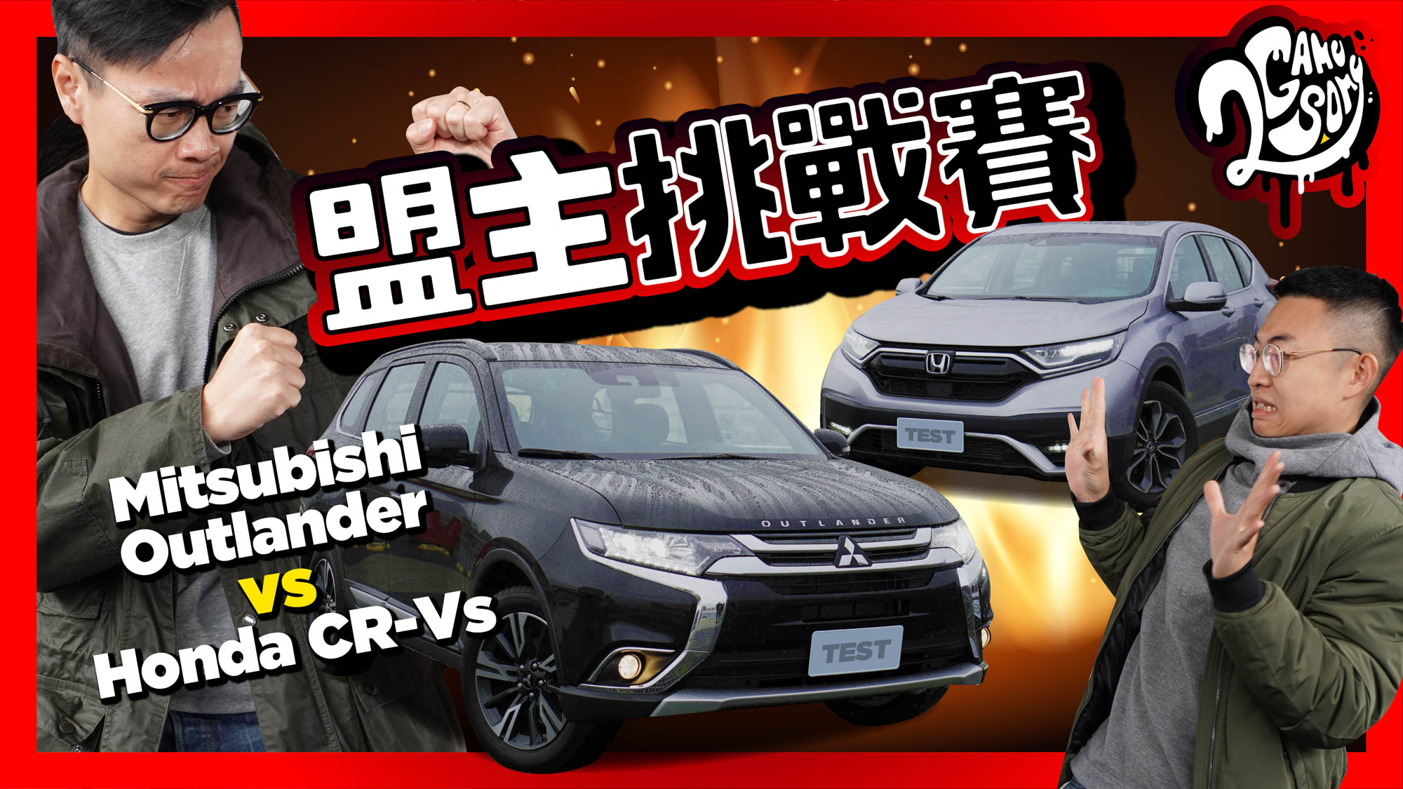 【盟主挑戰賽】國產中型休旅王大戰!Mitsubishi Outlander vs Honda CR-V 七大面向比給你看!