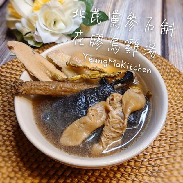 北芪黨參石斛花膠烏雞湯 - Yahoo奇摩新聞