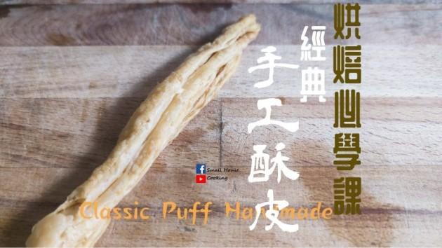 甜品篇 烘焙必學課 經典酥皮 全人手 (附影片)