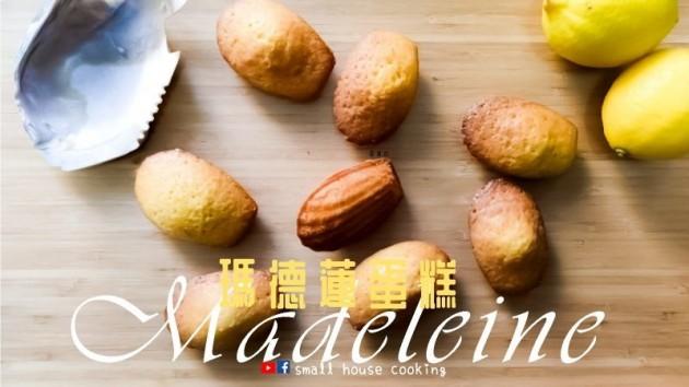 貝殼餅 瑪德蓮蛋糕 經典法式甜品