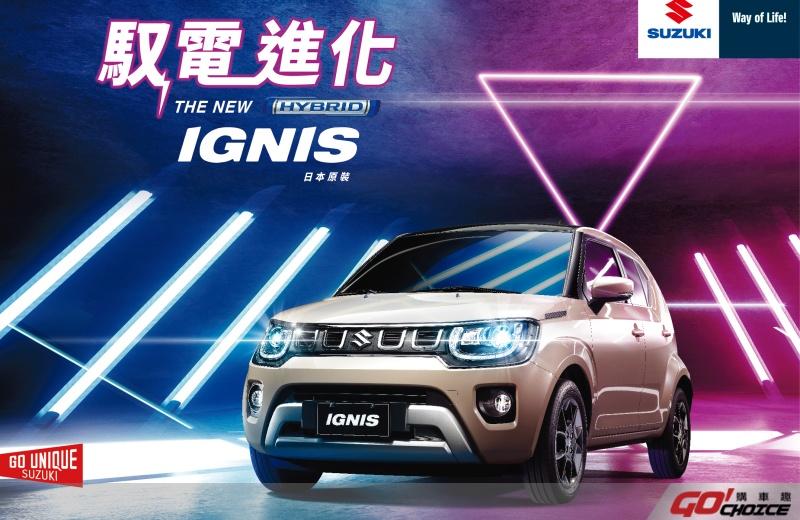 Ignis-5