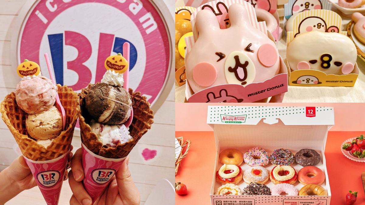 甜點控請收!4月7大甜點優惠:31冰淇淋加送1球、爽吃整個月布丁、甜甜圈