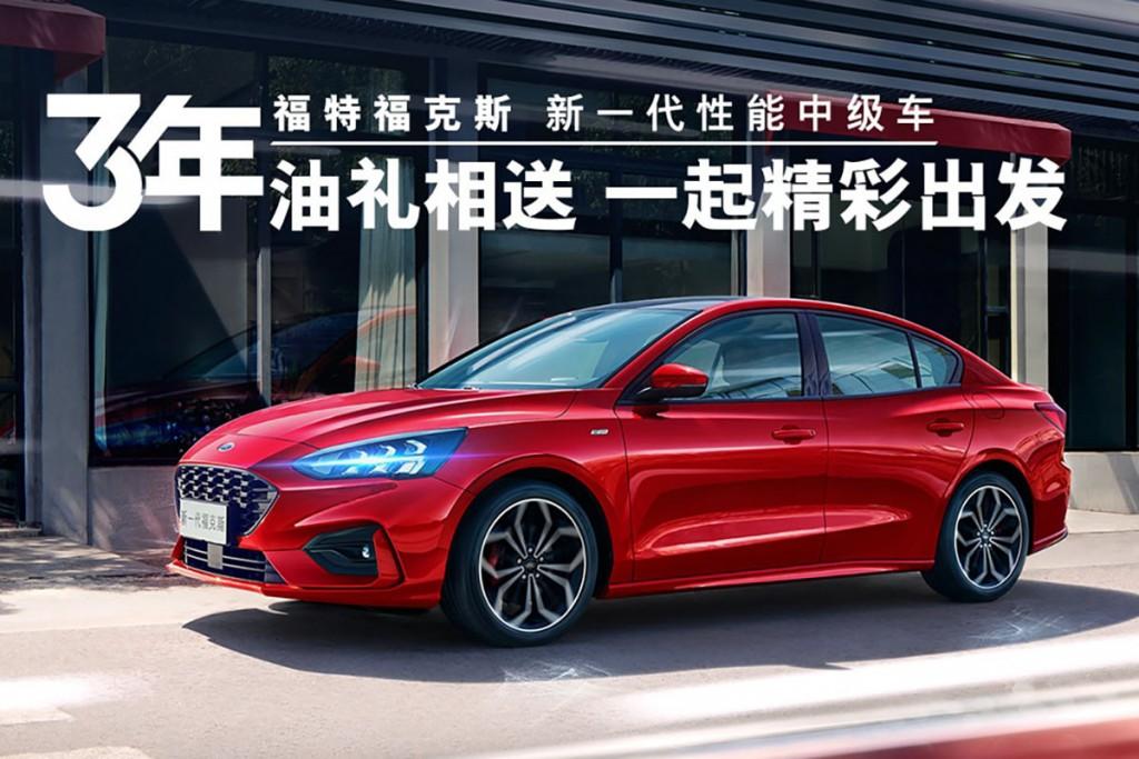 ford-focus-sedan-st-line-9-sla