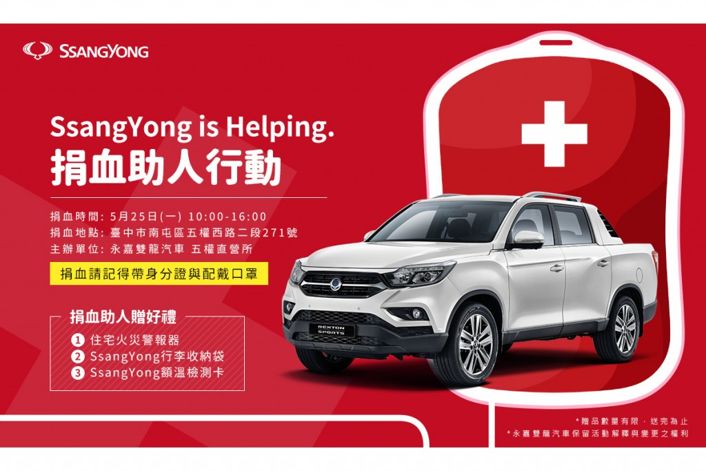 ssangyong-ssangyong-is-helping