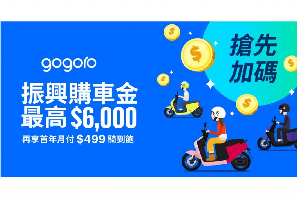 gogoro-6-000