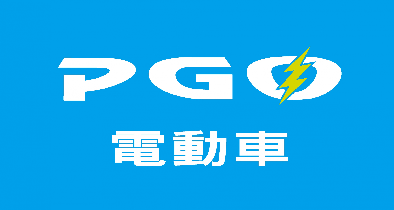 PGO電動車logo.jpg