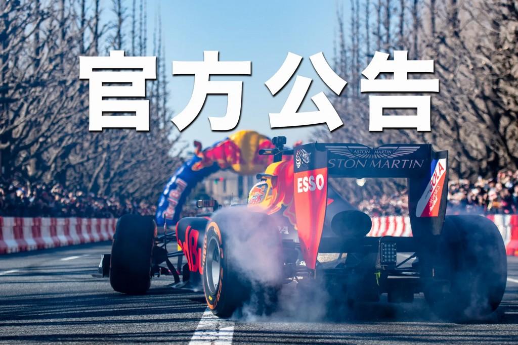 2020-red-bull-racing-showrun