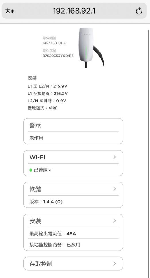 手機連線畫面截圖.png