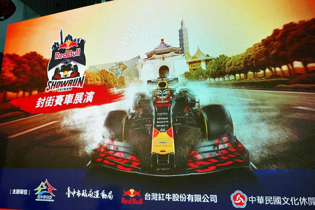 f1-in-2020-red-bull-racing-f1-showrun