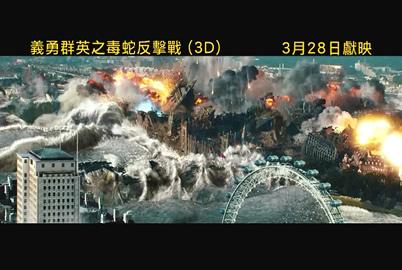《3D 義勇群英:毒蛇反擊戰》 預告
