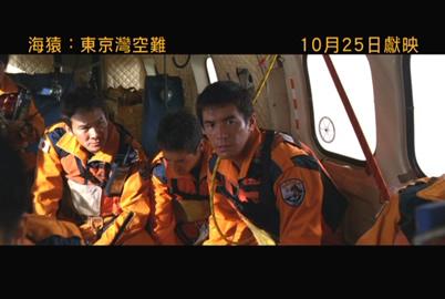 海猿: 東京灣空難