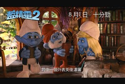 《藍精靈 2》預告