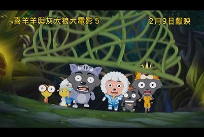 喜羊羊與灰太狼大電影5喜氣羊羊過蛇年