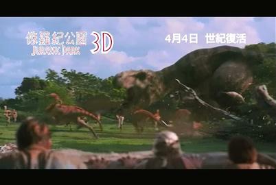 《侏羅紀公園 3D》 預告